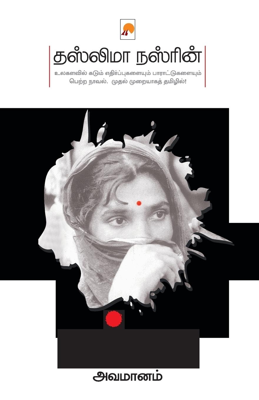 Taslima Nasrin. Lajja- Avamaanam_kzk