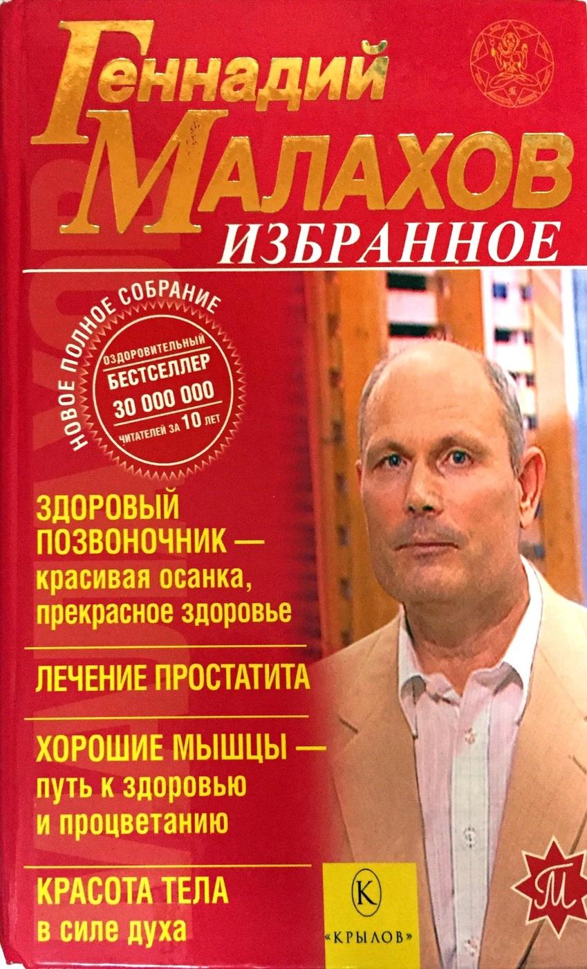Геннадий Малахов. В здоровом теле - здоровый дух