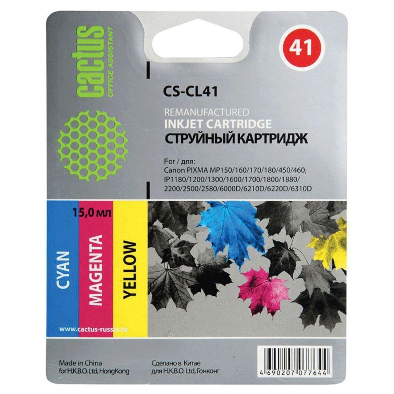 Тонер-картридж Cactus (CS-CL41), черный, для струйного принтера, совместимый