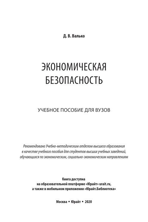 Валько Данила Валерьевич. Экономическая безопасность