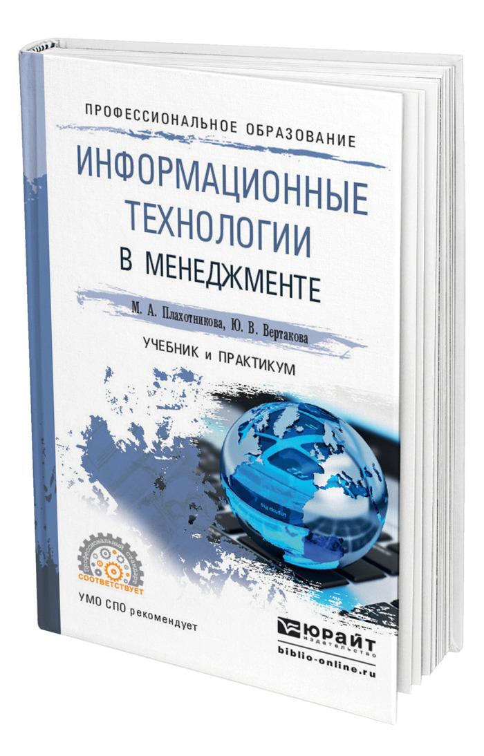 Плахотникова Мария Александровна. Информационные технологии в менеджменте