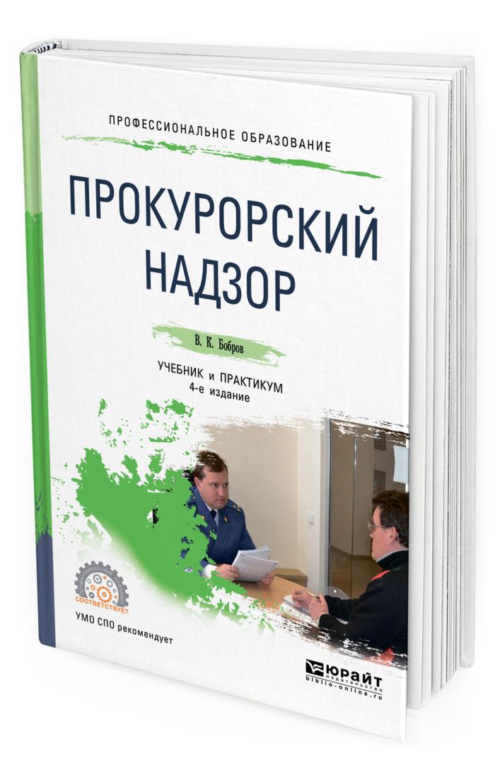 Бобров Виталий Константинович. Прокурорский надзор