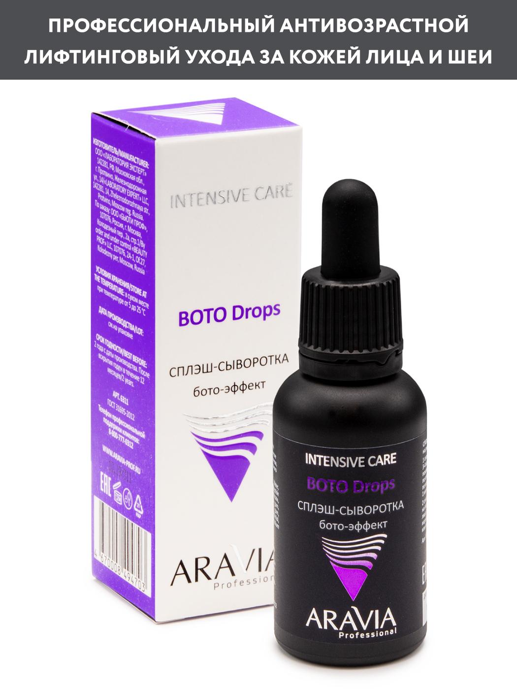 ARAVIA Professional Сплэш-сыворотка для лица бото-эффект Boto Drops, 30 мл