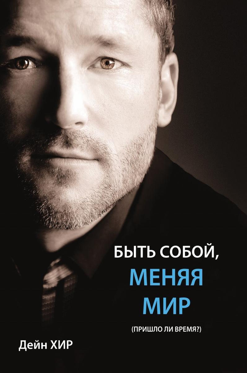 Быть собой, меняя мир - Being You Russian #1