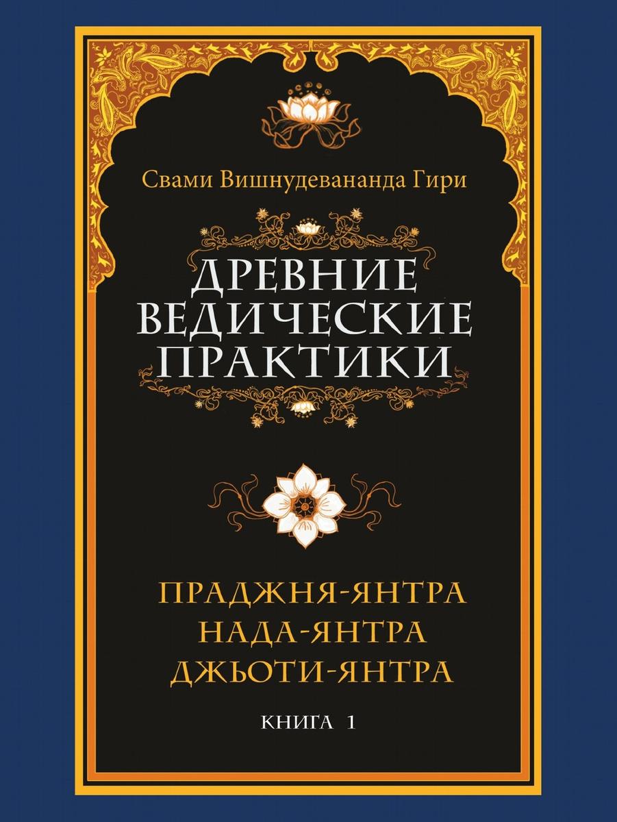 Древние ведические практики. Книга 1. Праджня-янтра. Нада-янтра. Джьоти-янтра  #1