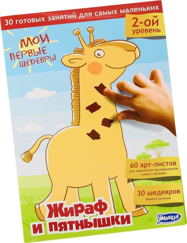 Рисование пальчиками для детей. Мои первые шедевры. Жираф и пятнышки.  #1