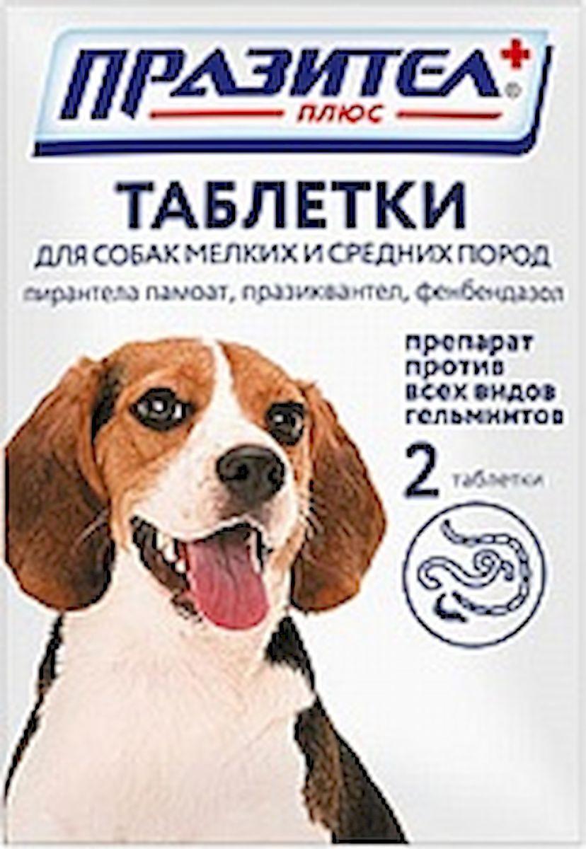 Таблетки Празител плюс от глистов для собак с массой до 20 кг  #1