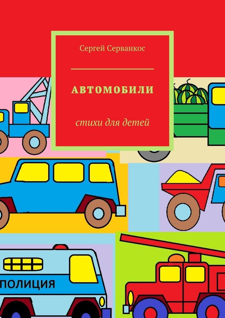 Автомобили #1