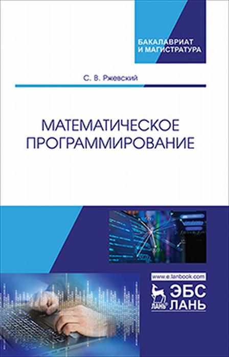Математическое программирование | Ржевский Сергей Владимирович  #1