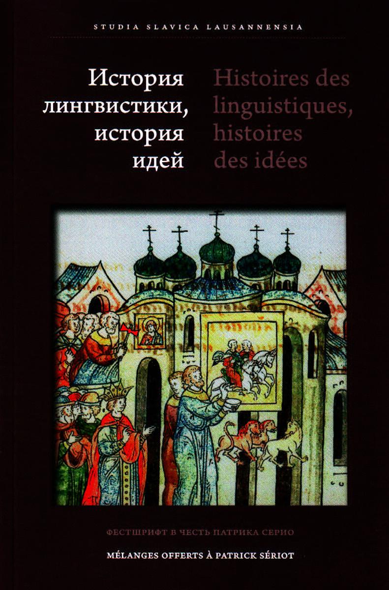 История лингвистики, история идей: Фестшрифт в честь Патрика Серио  #1