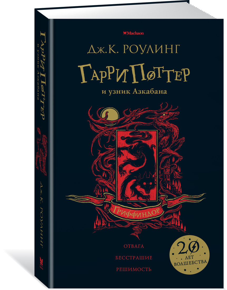 "Книга ""Гарри Поттер и узник Азкабана (Гриффиндор ..."