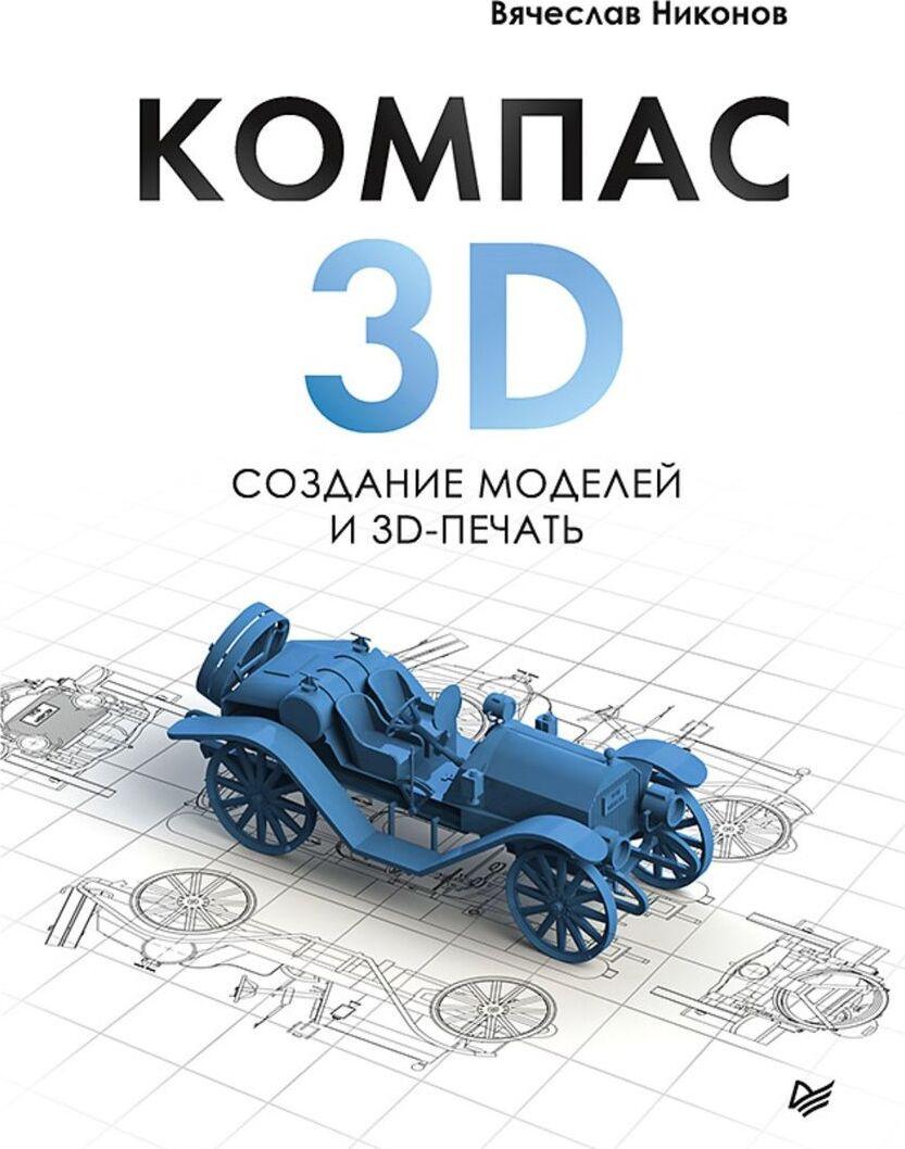 КОМПАС-3D. Создание моделей и 3D-печать | Никонов Вячеслав  #1