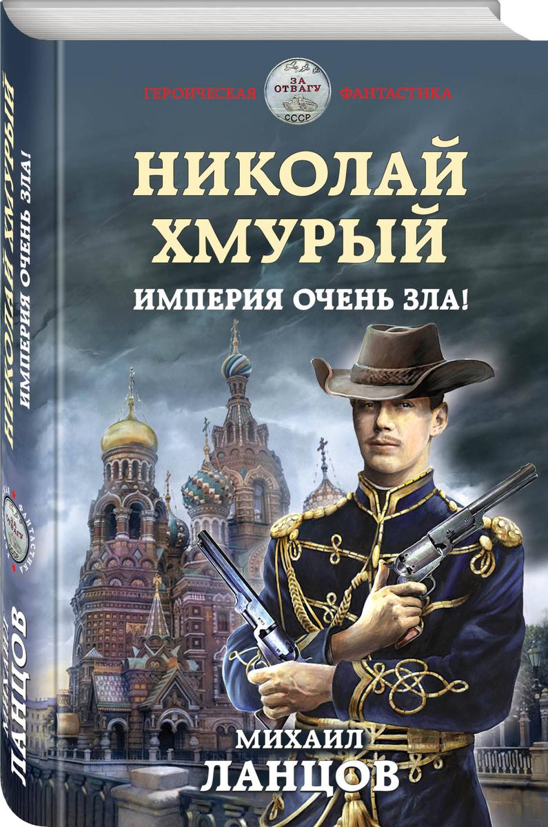 Николай Хмурый. Империя очень зла!   Ланцов Михаил #1