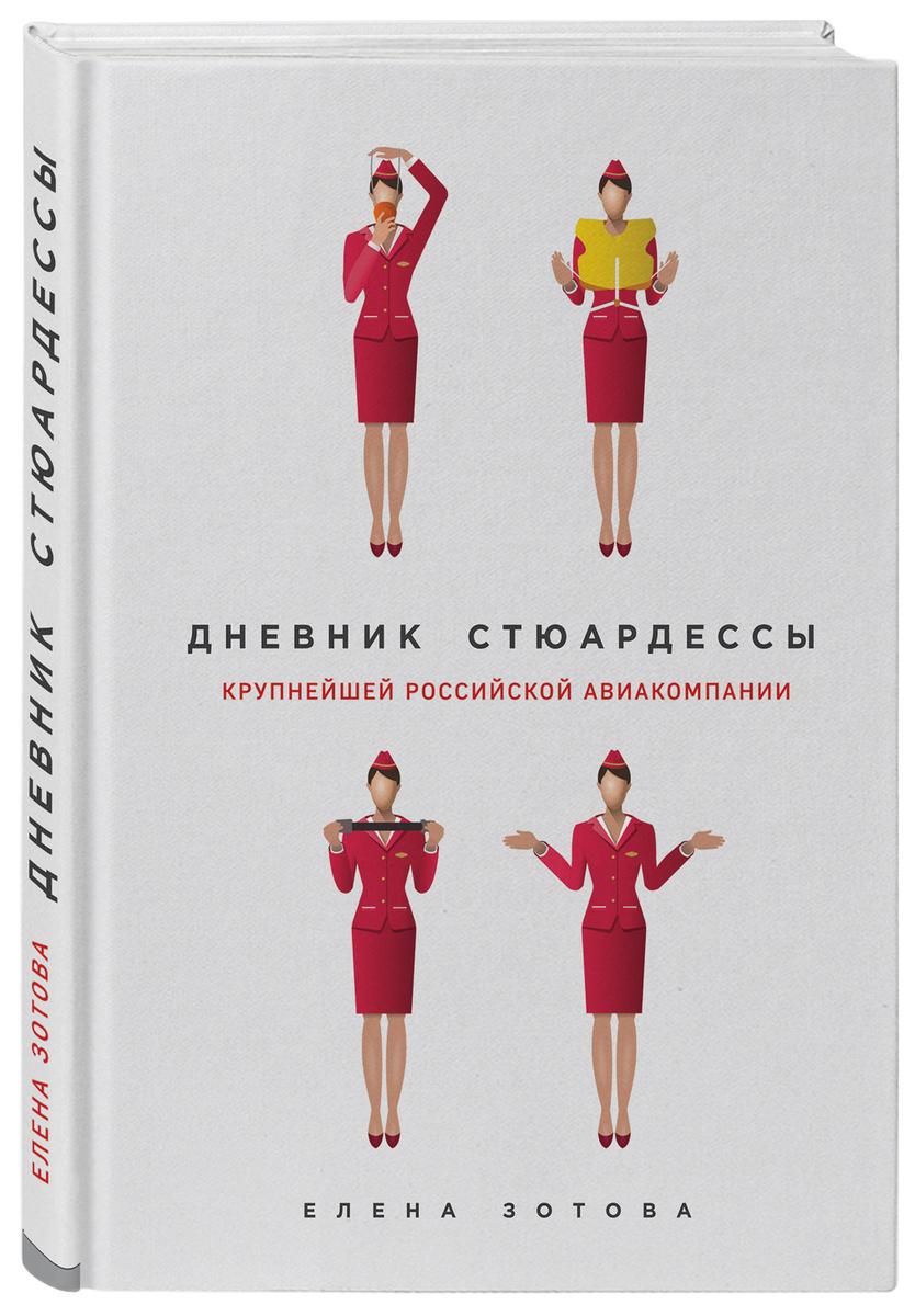 Дневник стюардессы | Зотова Елена #1