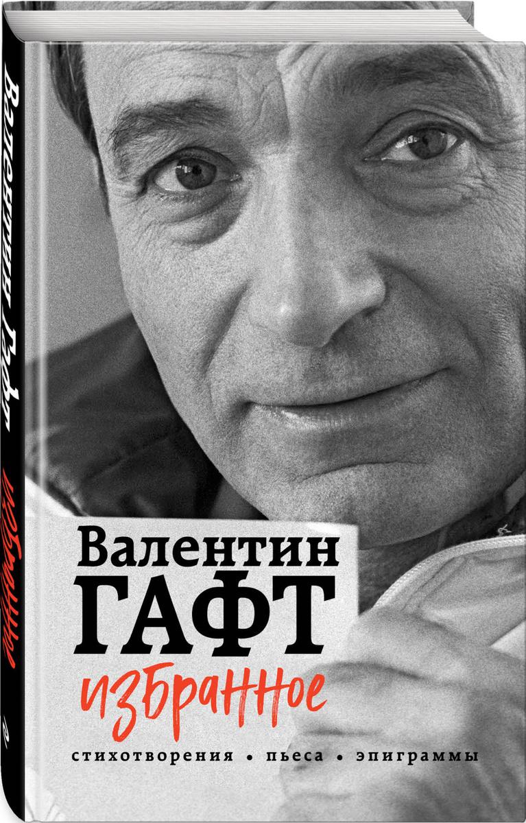 Избранное. Стихотворения, пьеса, эпиграммы   Гафт Валентин Иосифович  #1