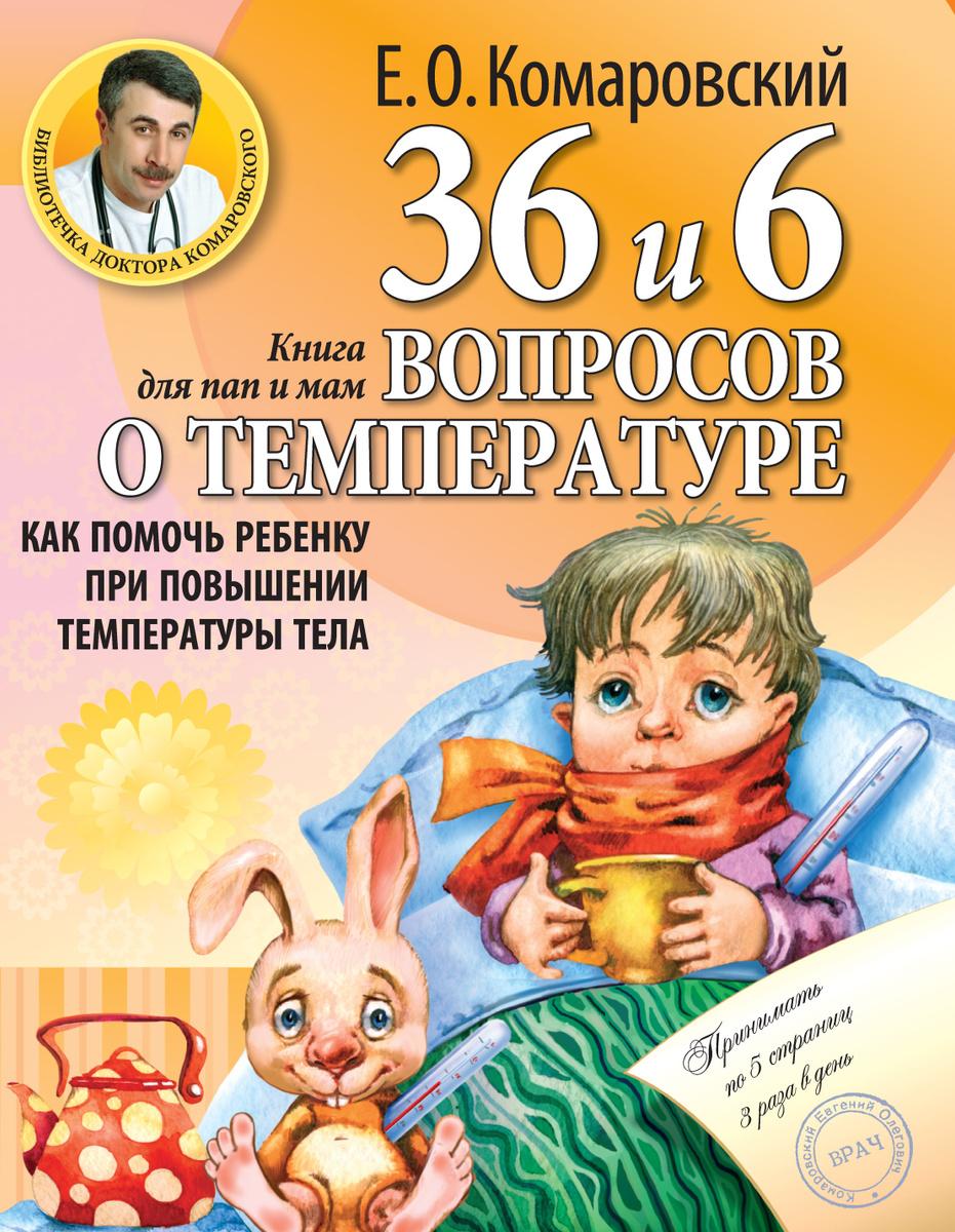 36 и 6 вопросов о температуре. Как помочь ребенку при повышении температуры тела: книга для мам и пап #1