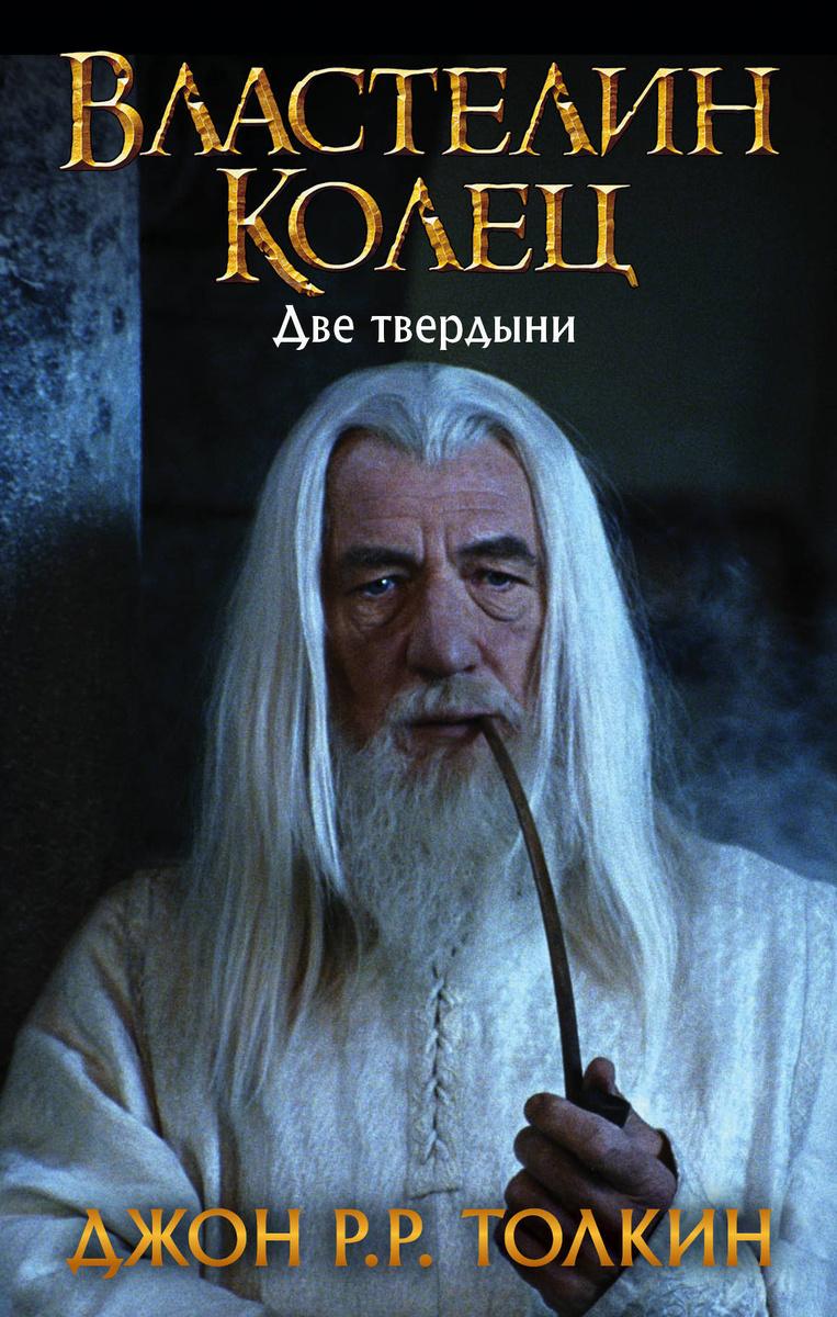 Властелин Колец. Две твердыни | Толкин Джон Рональд Руэл  #1