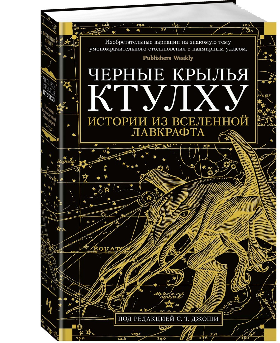 Черные крылья Ктулху. Кн.1   Лавкрафт Говард Филлипс, Кирнан Кэтлин  #1