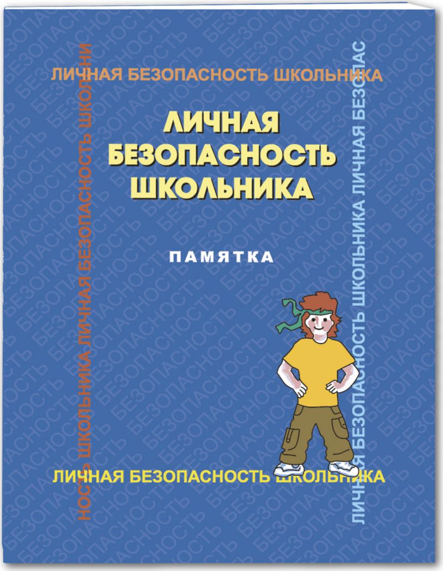 Личная безопасность школьника. Памятка | Мишин Борис Иванович, Латчук Владимир Николаевич  #1