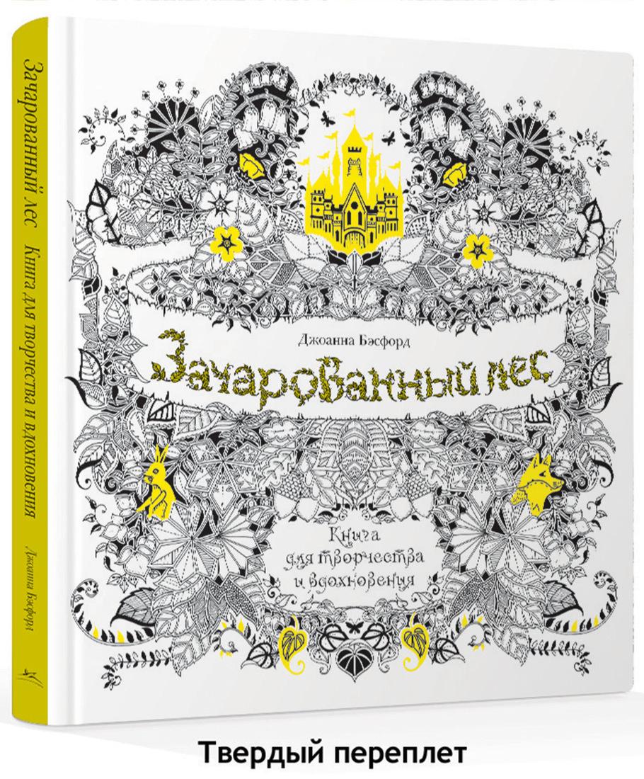 Зачарованный лес. Книга для творчества и вдохновения | Бэсфорд Джоанна, Бэсфорд Джоанна  #1