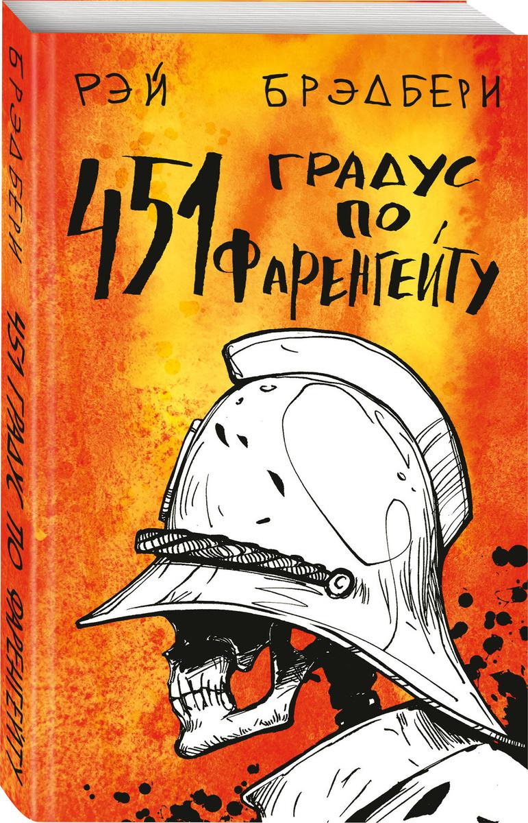 451' по Фаренгейту / Fahrenheit 451 (451' по Фаренгейту) | Брэдбери Рэй  #1