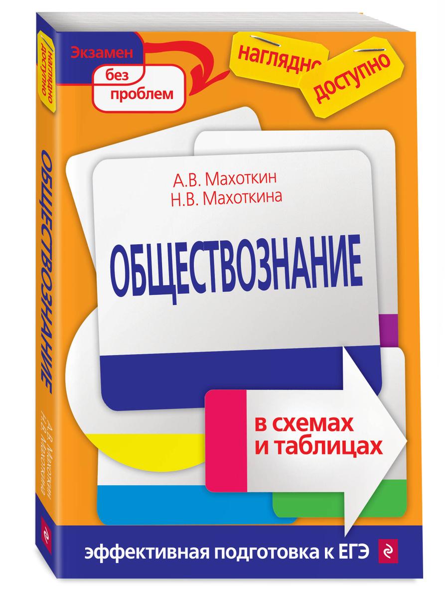 Обществознание в схемах и таблицах | Махоткин Андрей Васильевич, Махоткина Наталья Валерьевна  #1