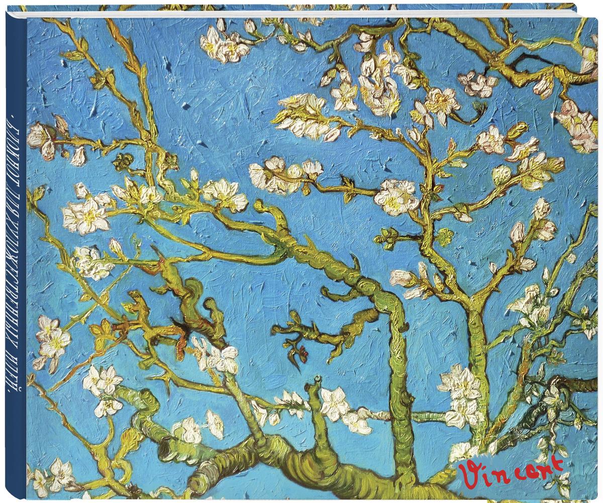 Скетчбук. Винсент Ван Гог. Ветка миндаля (твердый переплет, 96 стр., 240х200 мм) | Нет автора  #1