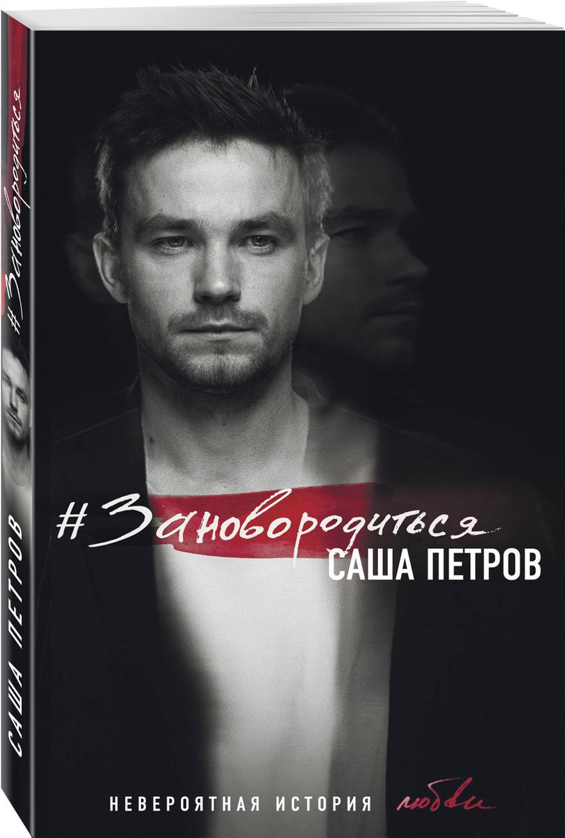 #Зановородиться. Невероятная история любви   Петров Александр Андреевич  #1