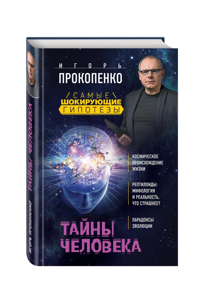 Тайны человека | Прокопенко Игорь Станиславович #1