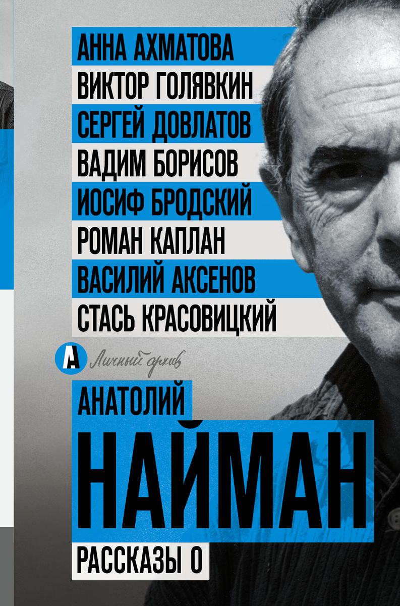Рассказы о | Найман Анатолий Генрихович #1