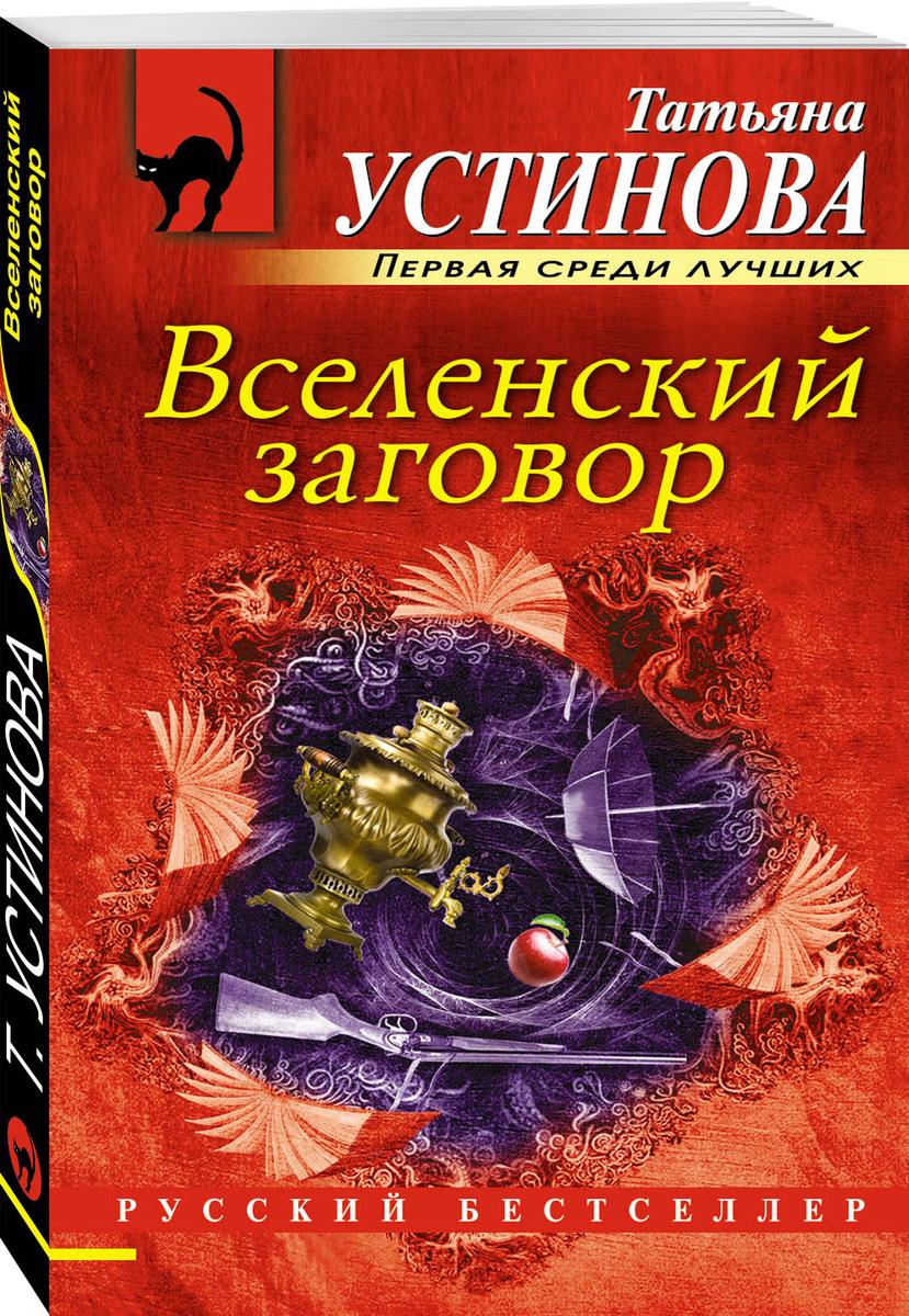 Вселенский заговор | Устинова Татьяна Витальевна #1