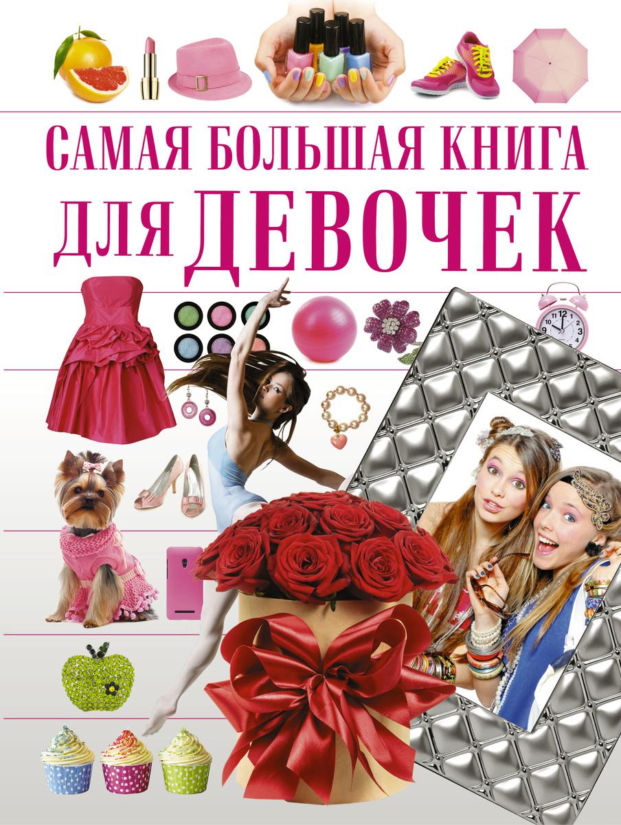 Для девочек | Нет автора #1