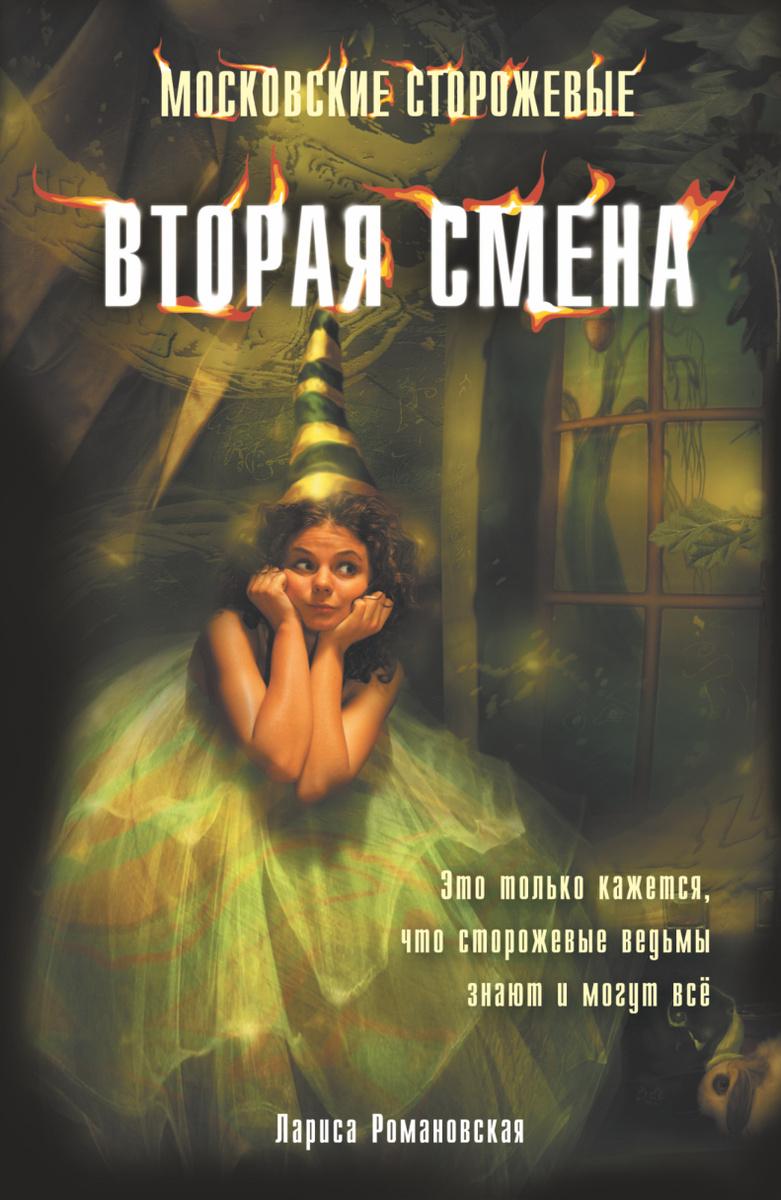 Московские сторожевые. Вторая смена | Романовская Лариса  #1