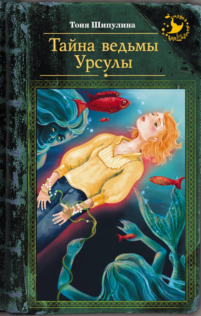Тайна ведьмы Урсулы | Шипулина Тоня #1