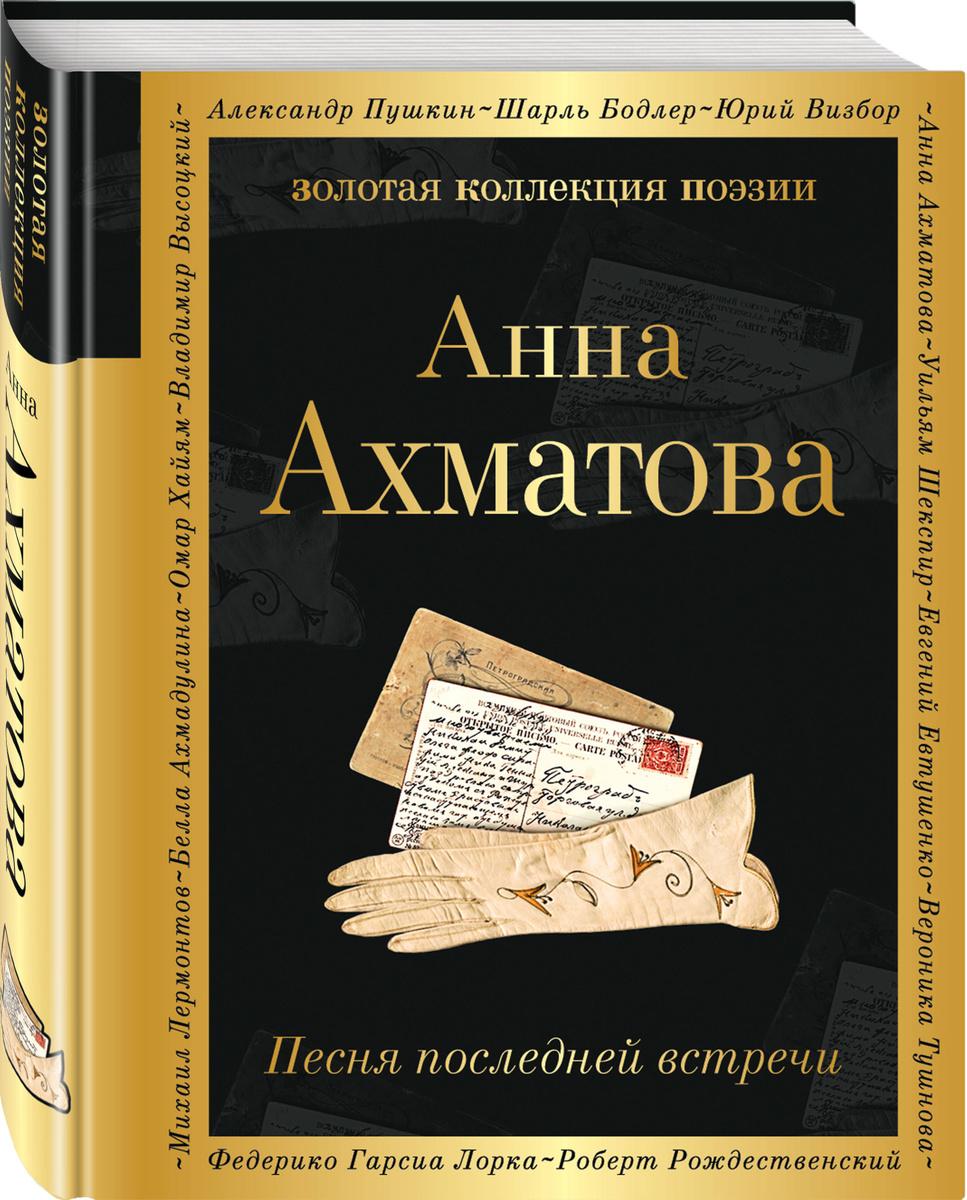 Песня последней встречи | Ахматова Анна Андреевна #1
