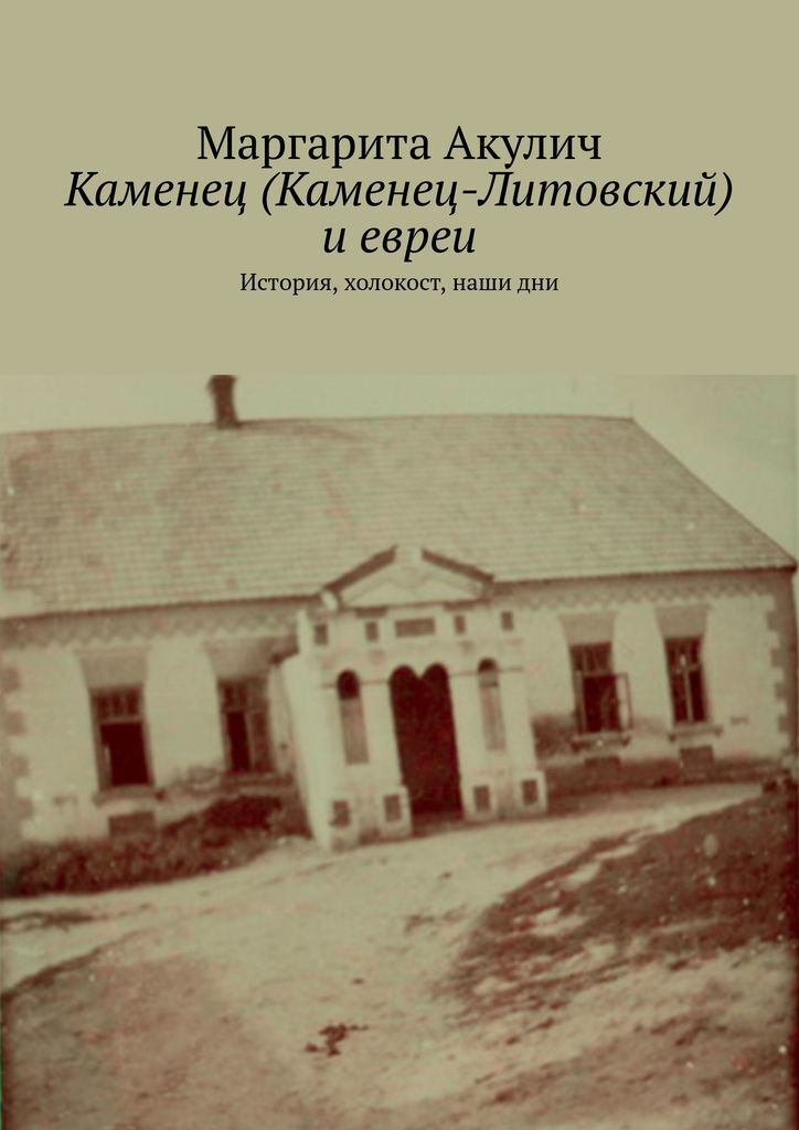 Каменец (Каменец-Литовский) и евреи #1