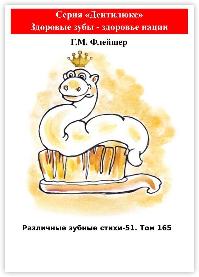 Различные зубные стихи - 51. Том 165 #1
