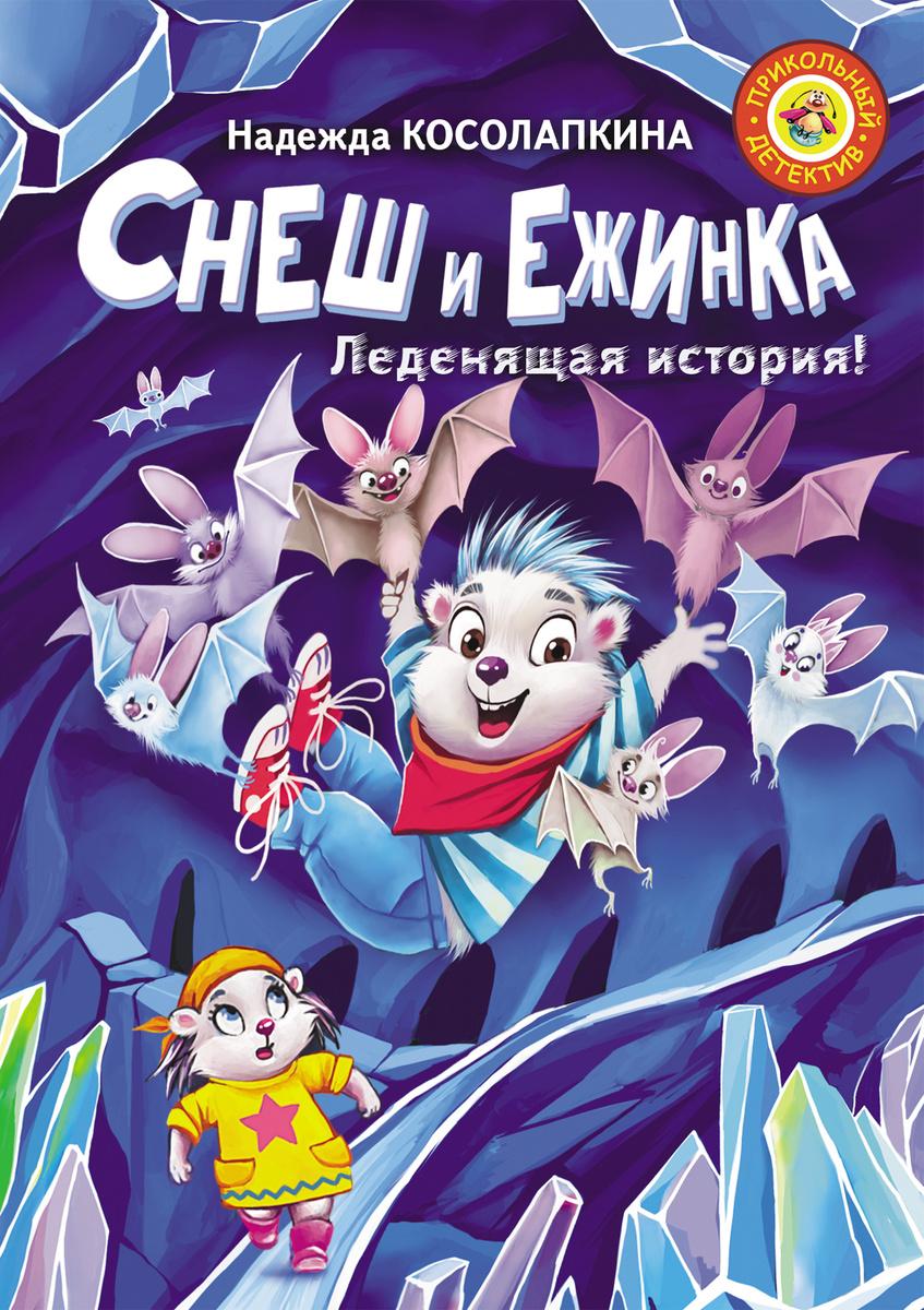 Снеш и Ежинка. Леденящая история! | Косолапкина Надежда Сергеевна  #1