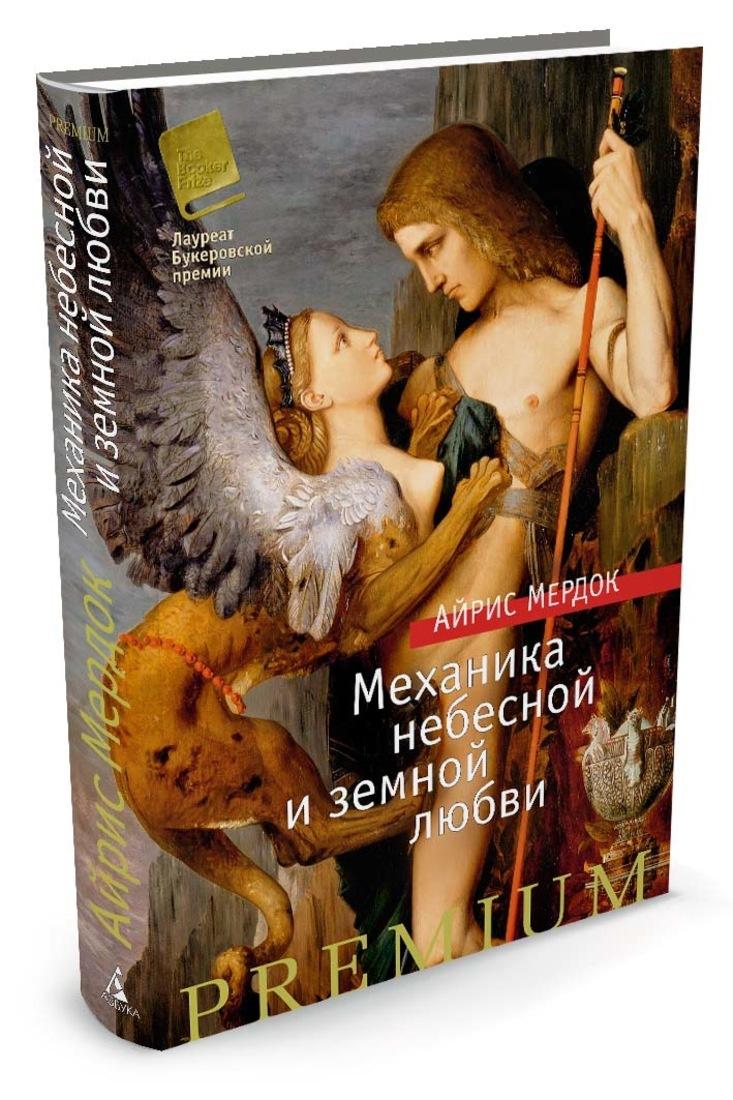 Механика небесной и земной любви | Мердок Айрис #1