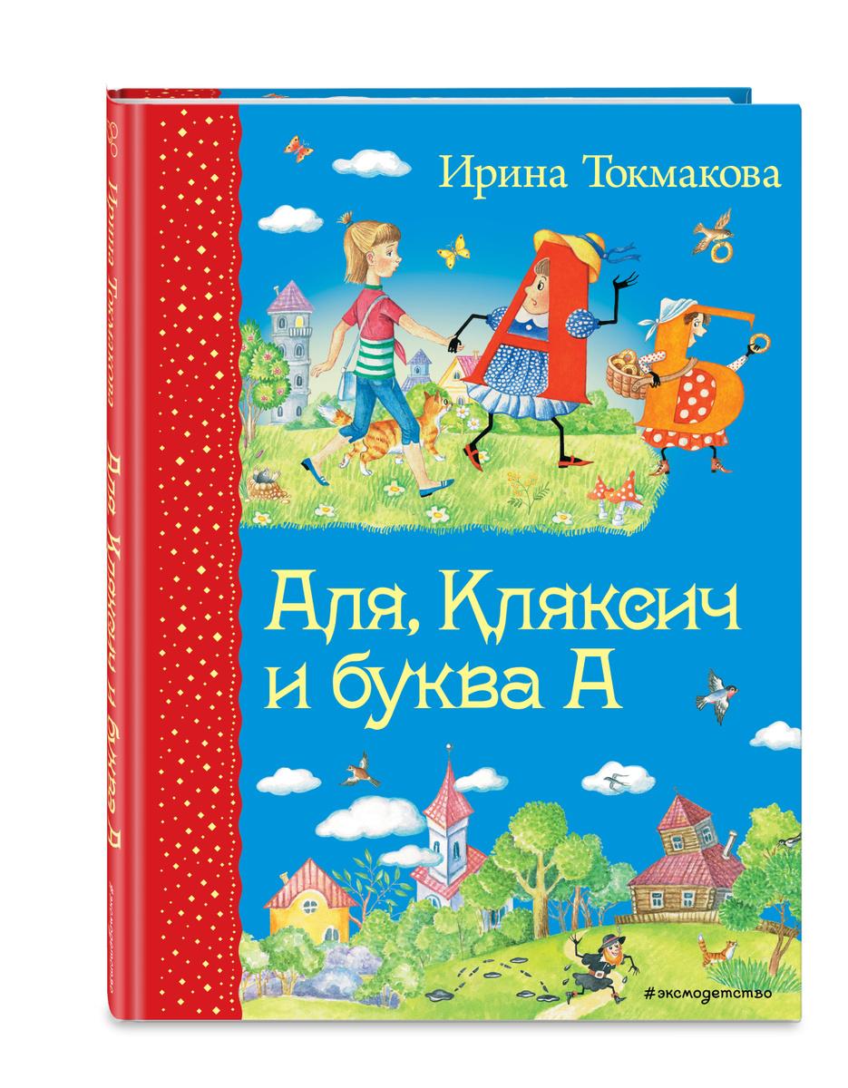 Аля, Кляксич и буква А (ил. Е. Гальдяевой) | Токмакова Ирина Петровна  #1