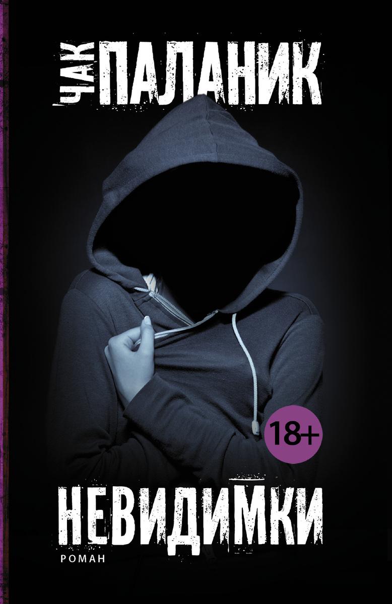 (2019)Невидимки / INVISIBLE MONSTERS | Паланик Чак #1