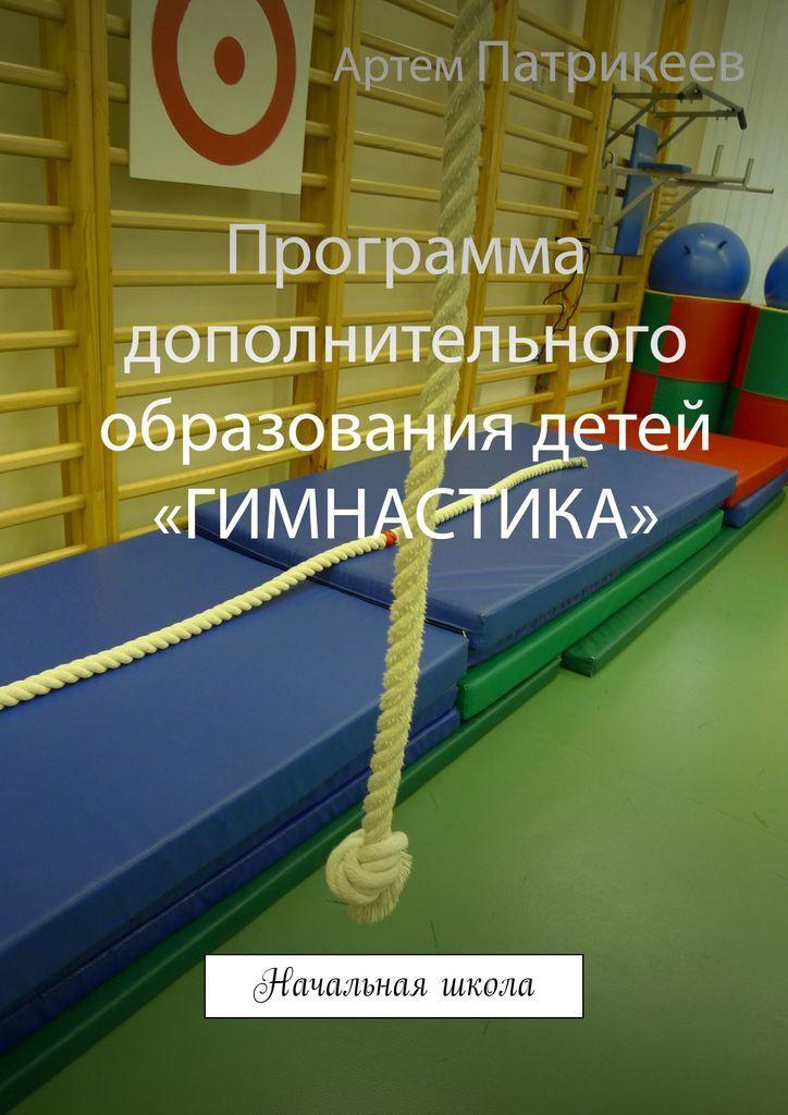 Программа дополнительного образования детей ГИМНАСТИКА  #1