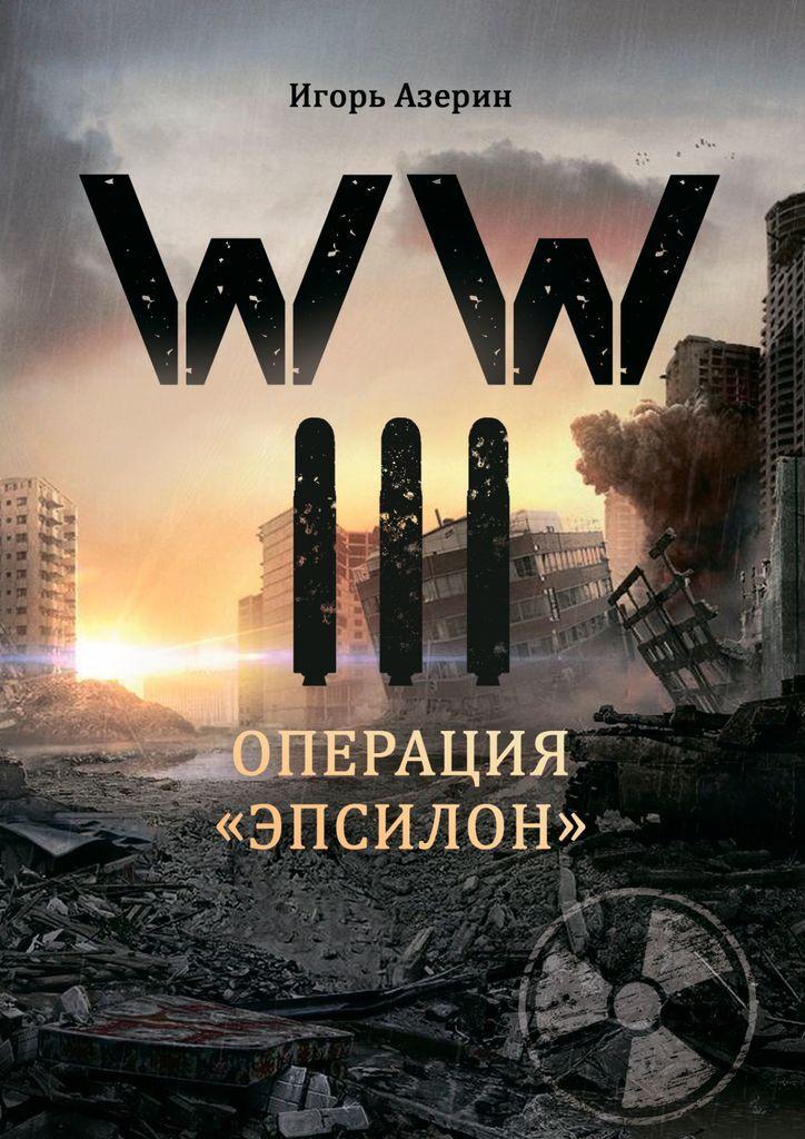 WW III #1