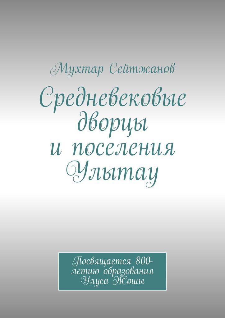 Средневековые дворцы и поселения Улытау #1