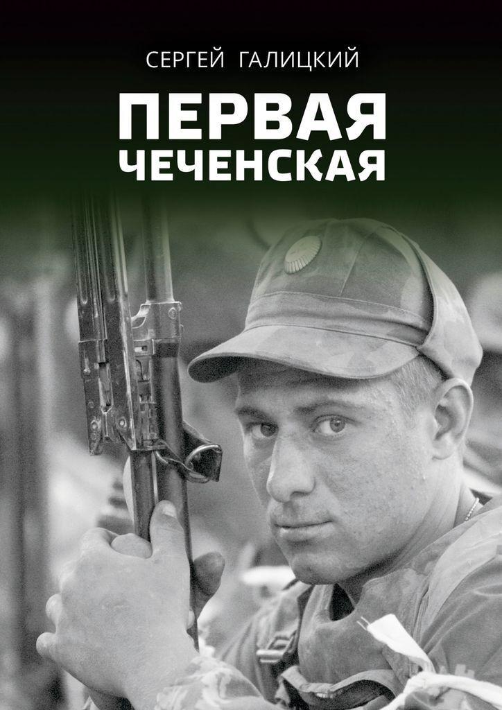 Первая чеченская #1