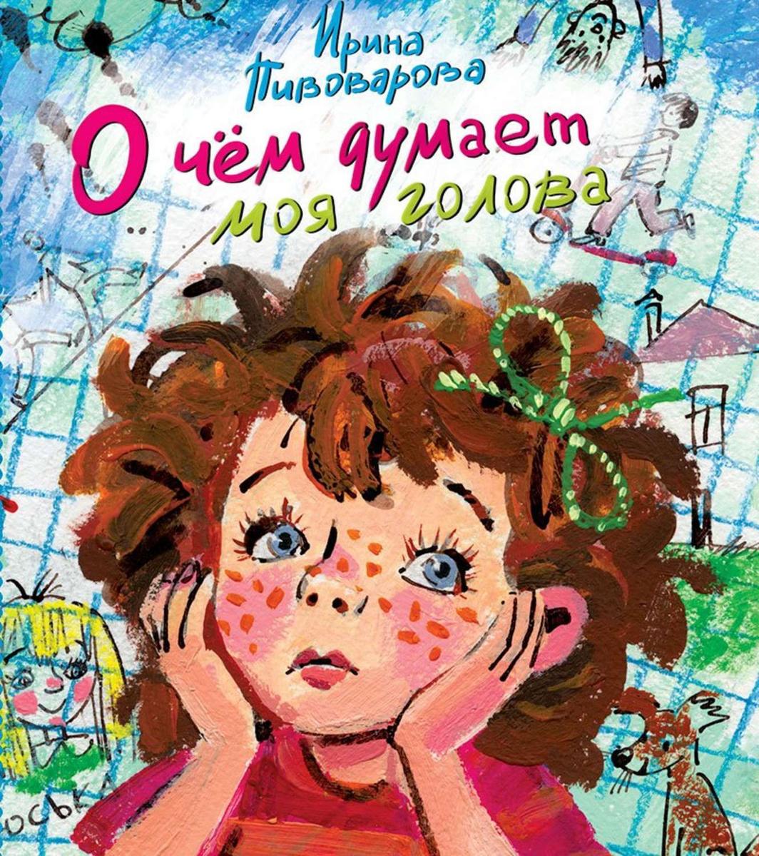 О чём думает моя голова (сборник) | Пивоварова Ирина Михайловна  #1