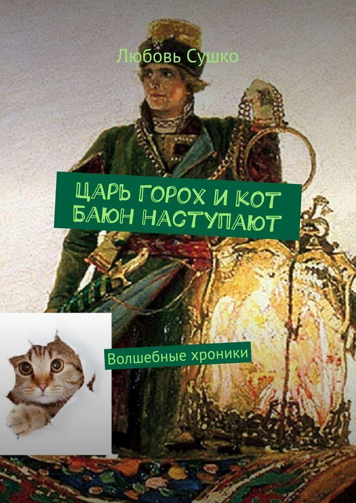 Царь Горох и кот Баюн наступают #1