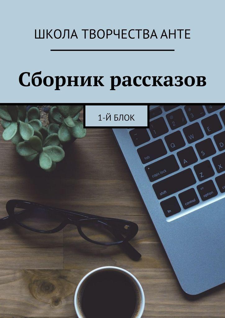 Сборник рассказов #1