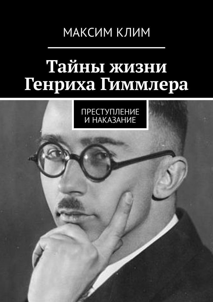 Тайны жизни Генриха Гиммлера #1
