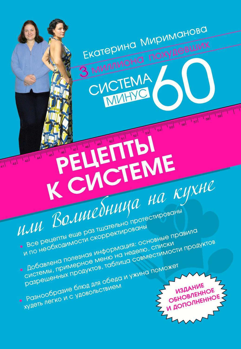 Рецепты к системе минус 60, или Волшебница на кухне | Мириманова Екатерина Валерьевна  #1